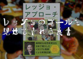 [書籍レビュー] レッジョ・アプローチ 世界で最も注目される幼児教育 by アレッサンドラ・ミラーニ